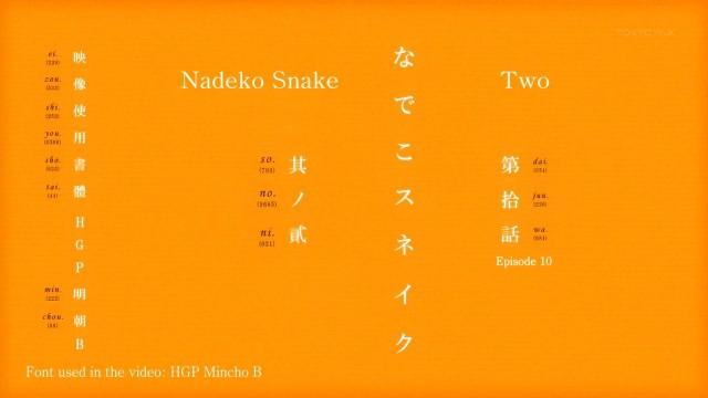 [Commie] Nekomonogatari (Black) - 01 [1B0402DF].mkv_snapshot_01.10_[2013.01.01_17.54.06]